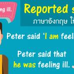 Reported Speech คืออะไร การใช้ Direct กับ Indirect ภาษาอังกฤษ ใช้ say และ tell อย่างไร