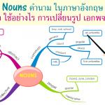 การใช้ Nouns คำนามคืออะไร มีกี่แบบ กี่ประเภท การเปลี่ยนรูป เอกพจน์ พหูพจน์