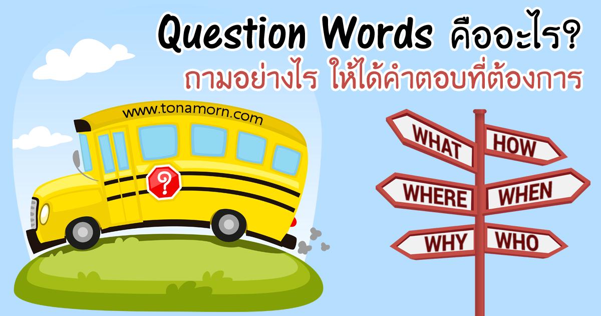 question words คืออะไร ใช้อย่างไร ตัวอย่าง What Where Why How When Who