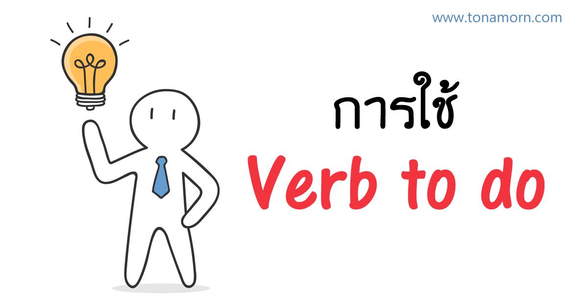 การใช้ verb to do