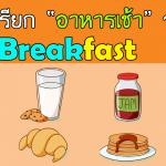 ทำไมถึงเรียกอาหารเช้าว่า Breakfast ที่มาของคำว่า Breakfast