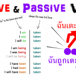 Active Voice กับ Passive Voice คืออะไร ใช้อย่างไร ประธานทำ ถูกกระทำ