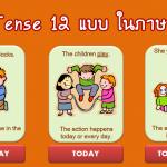 การใช้ Tense ภาษาอังกฤษ 12 แบบ แตกต่างกันอย่างไร ใช้อย่างไร ตัวอย่าง เปรียบเทียบ