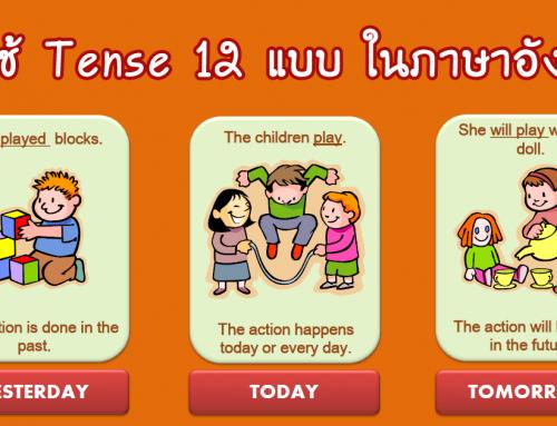 สรุป 12 tense เข้าใจง่าย จำง่าย พร้อมตัวอย่างประโยค