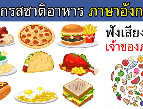 การบอกรสชาติอาหาร ภาษาอังกฤษ