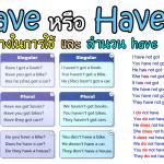 การใช้ have กับ have got ต่างกันอย่างไร การทำเป็นคำถาม ปฏิเสธ สำนวนต่างๆ