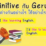 Infinitive กับ Gerund ต่างกันอย่างไร ใช้อย่างไร ใช้กับคำกริยาอะไร