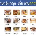 คำศัพท์การทำอาหาร ภาษาอังกฤษ วิธีการทำอาหาร ต้ม ตุ๋น นึ่ง เคี่ยว และอื่นๆ