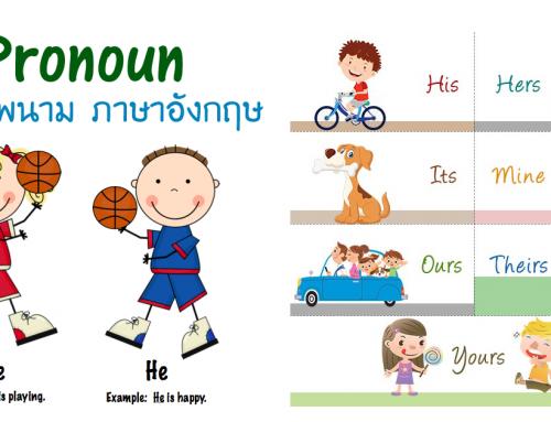 การใช้ Pronoun คำสรรพนามภาษาอังกฤษ มีกี่แบบ ใช้อย่างไร ตารางสรุป ตัวอย่าง