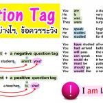 การใช้ Question Tags คืออะไร ใช้อย่างไร โครงสร้าง การถาม การตอบ ข้อควรระวัง
