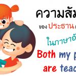 Agreement of Subjects and Verbs ความสัมพันธ์ ประธาน กริยา ภาษาอังกฤษ ใช้อย่างไร