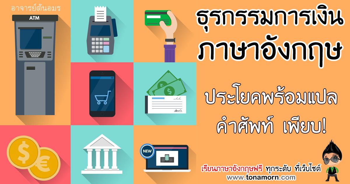BankingInternetEnglishConversation