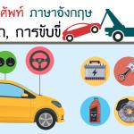 ประโยค คำศัพท์ภาษาอังกฤษ ขับขี่รถยนต์ น้ำมัน เครื่องยนต์ อุบัติเหตุ ตำรวจจราจร