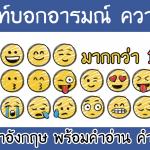คำศัพท์บอกอารมณ์ ความรู้สึก ภาษาอังกฤษ สะกด คำอ่าน คำแปล มากกว่า 100 คำ