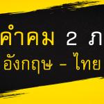 คำคม 2 ภาษา เด็ดๆ สเตตัสโดนๆ ภาษาอังกฤษ แปลไทย เพียบ