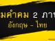 คำคม 2 ภาษา อังกฤษ แปลไทย