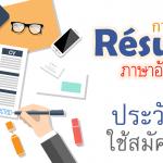 การเขียน เรซูเม่ ประวัติส่วนตัวภาษาอังกฤษ Resume แบบประวัติย่อ