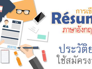 เขียนประวัติย่อ Resume ภาษาอังกฤษ