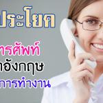 บทสนทนาภาษาอังกฤษ ทางโทรศัพท์ รวมประโยค สำหรับพูดภาษาอังกฤษ