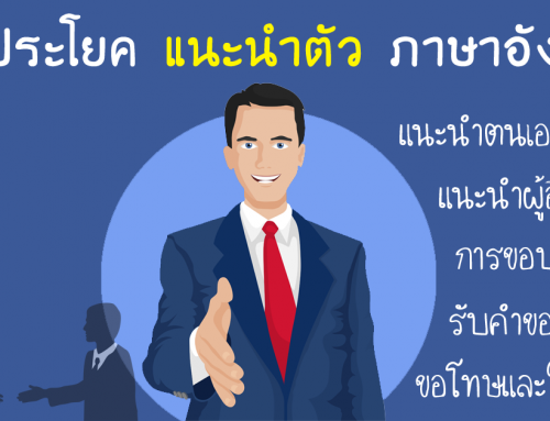 แนะนำตัว ภาษาอังกฤษ ประโยคแนะนำตัวเป็นภาษาอังกฤษ พร้อมคำแปล