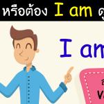 การใช้ Verb to be ใช้ตอนไหน รูปเต็ม รูปย่อ การทำประโยคคำถาม ปฏิเสธ