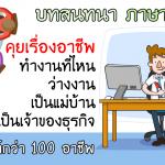 บทสนทนา คุยเรื่องงาน อาชีพ ภาษาอังกฤษ ทำงานที่ไหน ว่างงาน ธุรกิจส่วนตัว