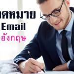 การเขียนจดหมาย อีเมล Email ภาษาอังกฤษ แบบทางการ แบบไม่ทางการ โอกาสต่างๆ