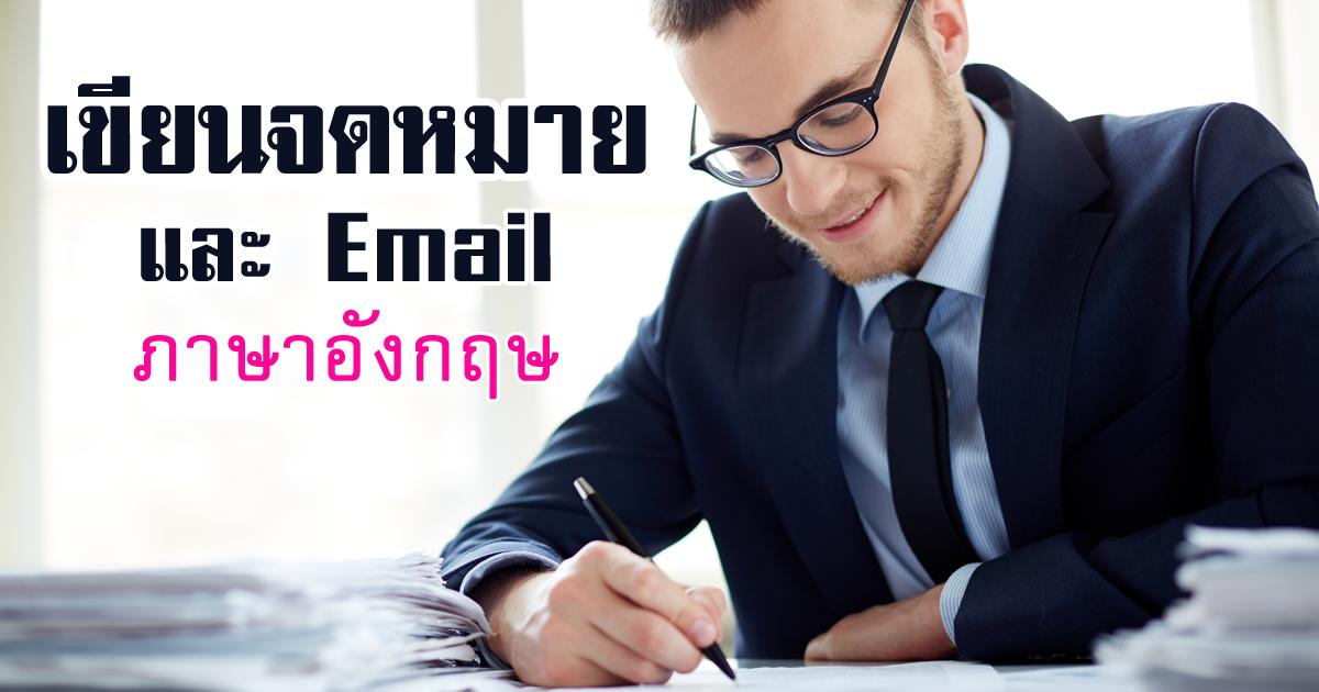 LetterEmailWritingEnglishPhrases