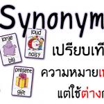 คำที่ความหมายเหมือนกัน แต่ใช้ต่างกัน Synonym