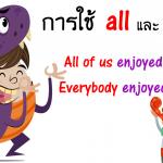 การใช้ all, every, everybody, everyone, everything แตกต่างกันอย่างไร ตัวอย่าง