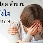 การให้กำลังใจ ปลอบใจ ภาษาอังกฤษ ประโยคภาษาอังกฤษ คำศัพท์ภาษาอังกฤษ