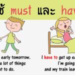การใช้ must และ have to ต่างกันอย่างไร ใช้อย่างไร ตัวอย่างประโยค เปรียบเทียบ