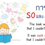 การใช้ so และ such ใช้อย่างไร คำไหน ประโยคภาษาอังกฤษ วิธีการใช้ ตัวอย่าง
