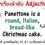 การเรียงลําดับ adjective (คำคุณศัพท์)