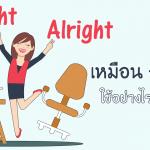 All right และ alright ต่างกัน หรือเหมือนกัน ต้องใช้อย่างไร ตัวอย่างประโยค