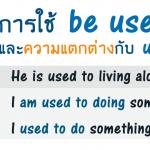 การใช้ be/get used to doing และความแตกต่างกับ used to do คนละความหมาย