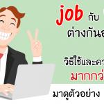 job กับ work ต่างกันอย่างไร หน้าที่ของคำ ตัวอย่างประโยค คำแปล