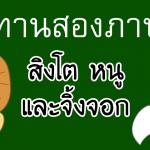 นิทาน 2 ภาษา เรื่อง สิงโต หนู สุนัขจิ้งจอก