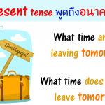 การใช้ Present tense เพื่อพูดถึงอนาคต (future)