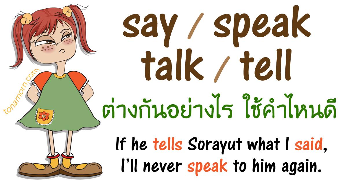 say speak talk tell ต่างกันอย่างไร เลือกใช้ยังไง