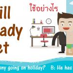 การใช้ still already yet ตัวอย่างประโยคภาษาอังกฤษ พร้อมคำแปล เปรียบเทียบ