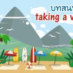 บทสนทนาภาษาอังกฤษ take a vacation พักร้อนวันหยุด