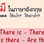 การใช้ there is และ there are แปลว่า มี ในภาษาอังกฤษ