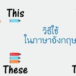 เรียนการใช้ this that these those ในภาษาอังกฤษ ต่างกันอย่างไร ตัวอย่าง