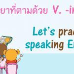 คำกริยา ที่ต้องตามด้วย verb -ing พร้อมตัวอย่างประโยคภาษาอังกฤษ