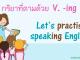 กริยาภาษาอังกฤษ ที่ตามด้วย verb ing