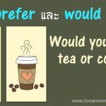 การใช้ prefer และ would prefer ความหมาย ความแตกต่าง โครงสร้างประโยค