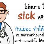 sick กับ ill ต่างกันอย่างไร ดูการใช้ ความหมาย ตัวอย่างประโยค