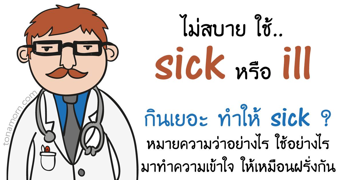 sick กับ ill ต่างกันอย่างไร