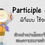 Participle คืออะไร ความหมาย มีกี่แบบ ใช้อย่างไร ตัวอย่างประโยคพร้อมคำแปล